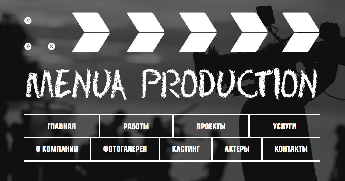 Menua Production - Кинокомпания: http://menuaaeropro.ru/